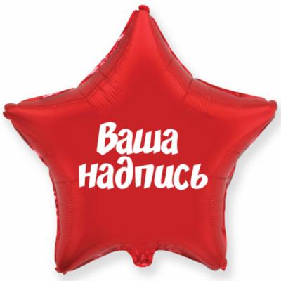 Своя надпись на шаре