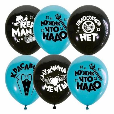 Гелиевые шары для мужчины