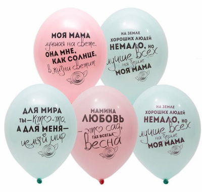 Гелиевые шары для мамы