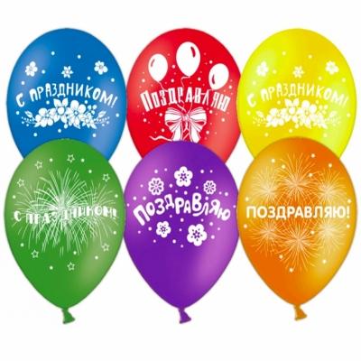 Гелиевые шары Поздравляю