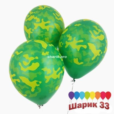 Гелиевые шары камуфляж (военные)