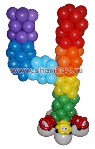 Цифра 4 из шаров с машинками