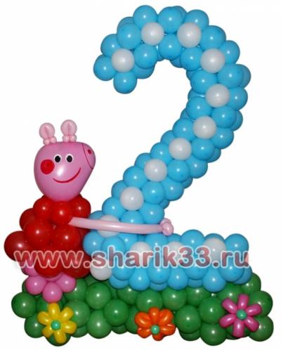 Цифра 2 из шаров + Свинка Пеппа