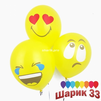 Гелиевые шары Эмоции