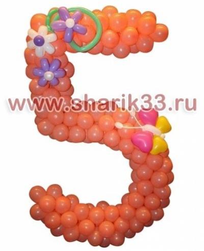Цифра 5 из шаров