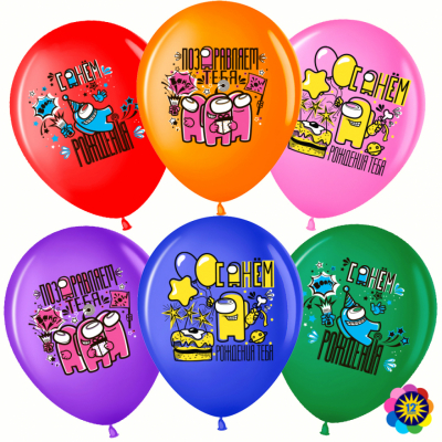 Гелиевые шары Амонг Ас