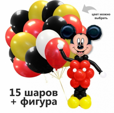 Микки Маус + 15 шаров