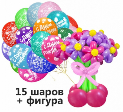 Стойка 15 цветков + 15 шаров с Днем Рождения
