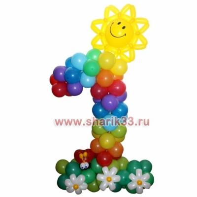 Цифра 1 из шаров с солнышком