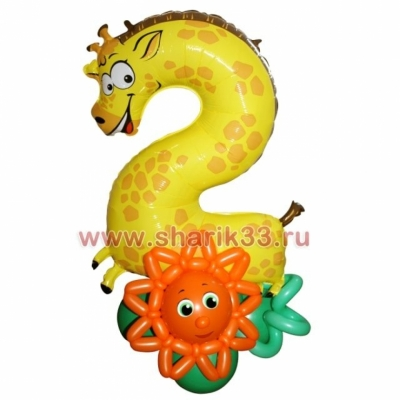 Цифра 2 из шаров Жираф с солнышком