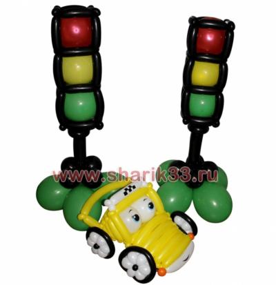 Такси со светофорами