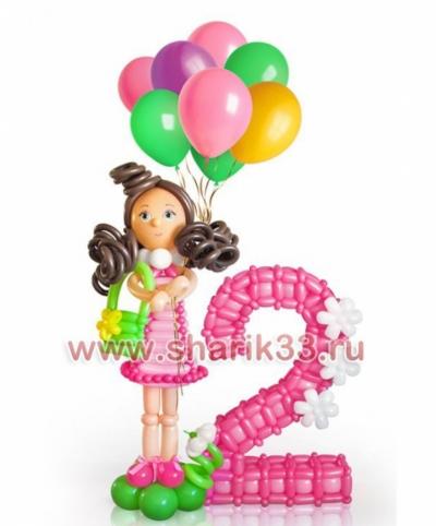 Девочка с шариками и цифрой