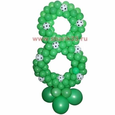 Футбольная цифра 8 из шаров