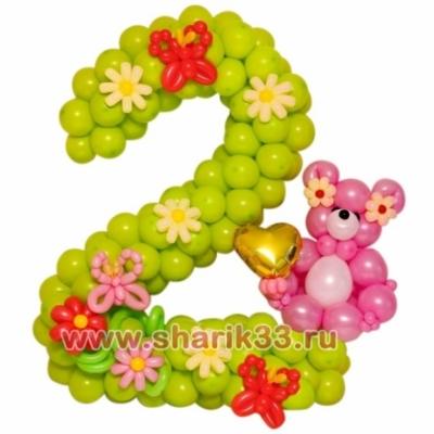 Цифра 2 из шаров с мишкой