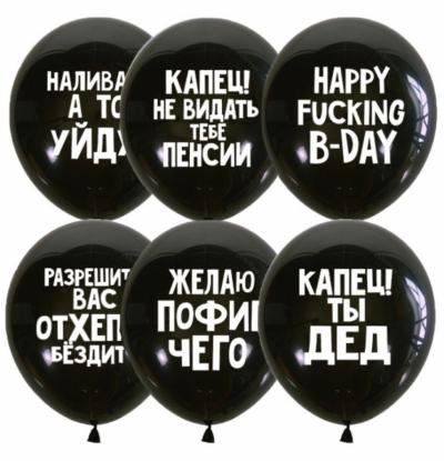 Гелиевые шары с прикольными надписями