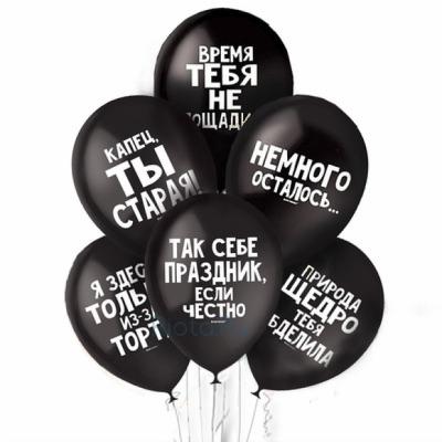 Оскорбительные гелиевые шарики 10 шт.