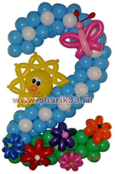 Цифра 2 из шаров с цветами и солнышком