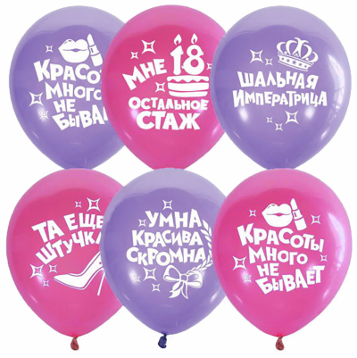 Гелиевые шарики для девушки