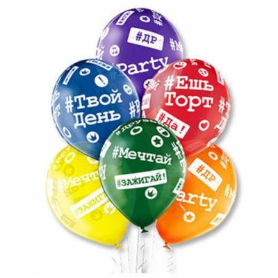 Разноцветные шары с хэштегами