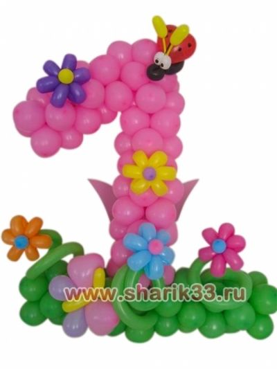 Цифра 1 из шаров с цветами