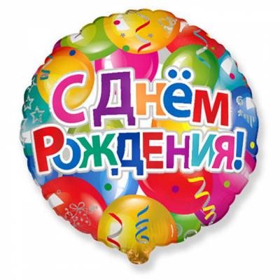 """Круг """"С Днем Рождения"""" с шарами"""
