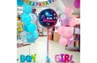 Шар-сюрприз: Мальчик или Девочка