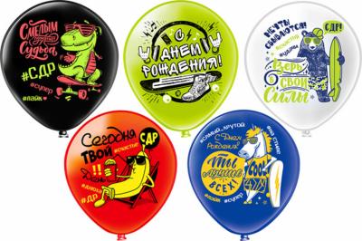 """Гелиевые шары """"С Днем Рождения! #Твой день #Самый_крутой"""""""