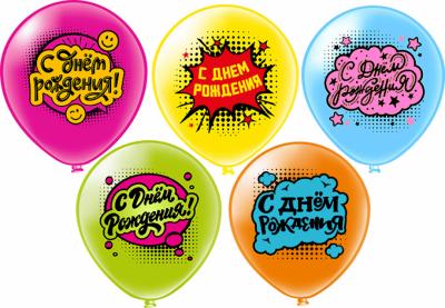 """Гелиевые шары """"С Днем Рождения"""" комиксы"""