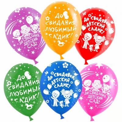 Гелиевые шары: До свидания детский сад