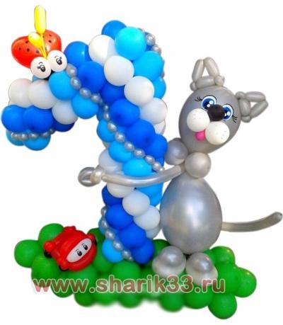 Цифра 1 из шариков с котиком
