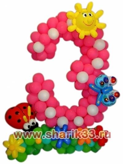 Цифра 3 из шаров с солнышком
