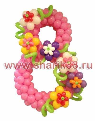 Восьмерка с цветами
