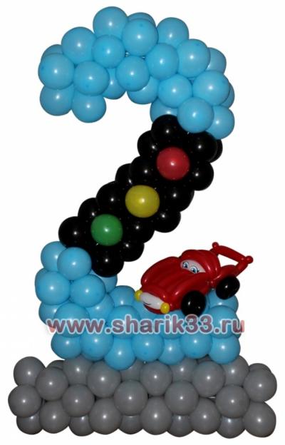 Цифра 2 из шаров с машиной
