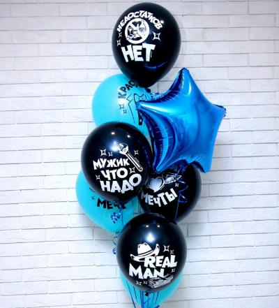 Набор шаров для мужчины