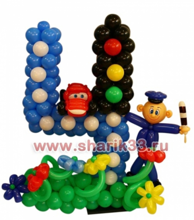 Цифра 4 из шаров с машиной и гаишником