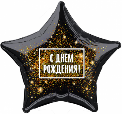 Фольгированная звезда С Днем Рождения