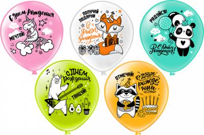 """Гелиевые шары """"С Днем Рождения! Мечтай! Танцуй! Радуйся!"""""""