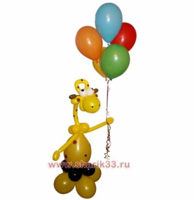 Жирафик с шариками