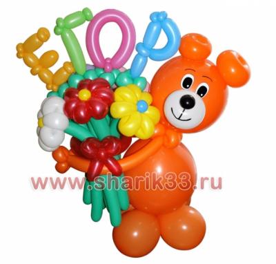 """Мишка с именным букетом """"Егор"""""""