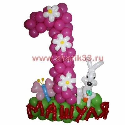 Цифра 1 из шаров (именная) с зайчиком