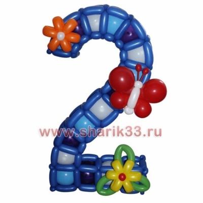 Плетеная цифра 2 из шаров