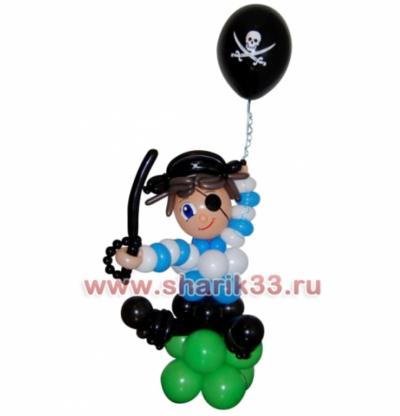 Пират с шариком