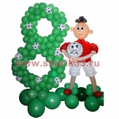 Цифра 8 из шаров с футболистом