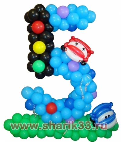 Цифра 5 из шаров с машинками