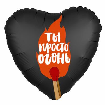"""Шар-сердце """"Ты просто огонь"""""""