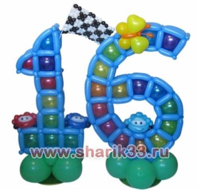 Цифра 6 из шаров Гонки