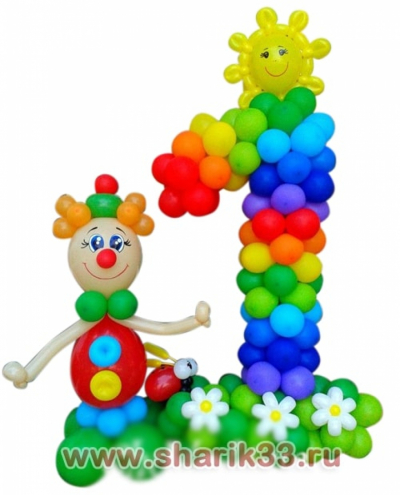 Цифра 1 из шаров с клоуном