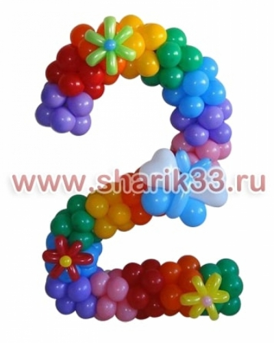Цифра 2 из шаров