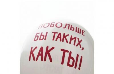 Хвалебные гелиевые шарики